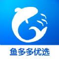 鱼多多全球优选app官网版 v1.0.0