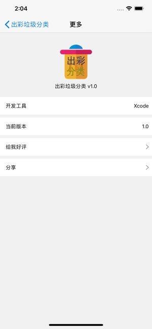 出彩垃圾分类app图片1