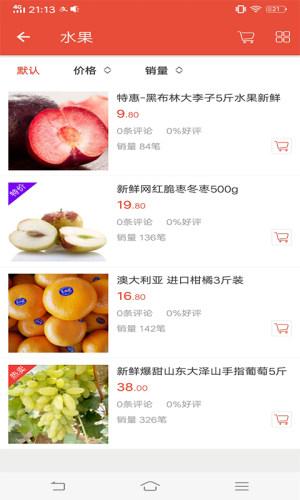 懒人惠app图2