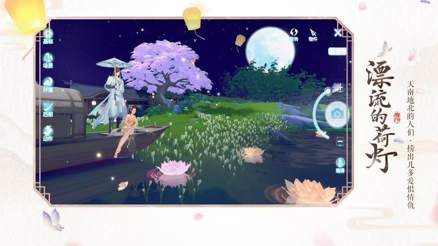 花与剑手游图片1
