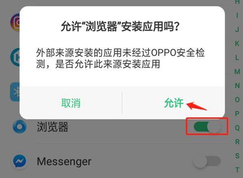 第二银河部分手机安装官方安卓版失败的解决方案[多图]图片4