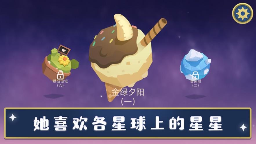 小金的星梦游戏图3