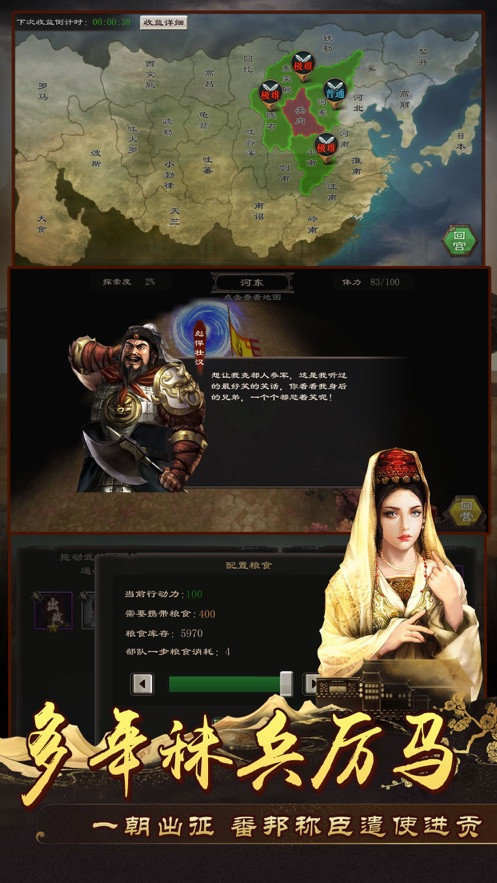 皇帝2手游图3
