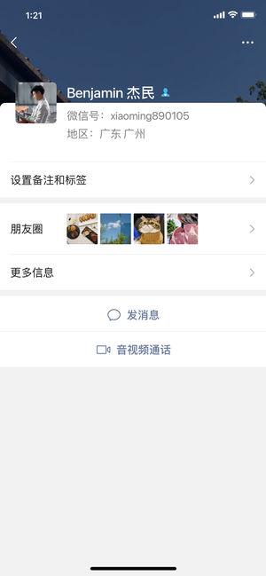 ios微信7.0.8版本图片1