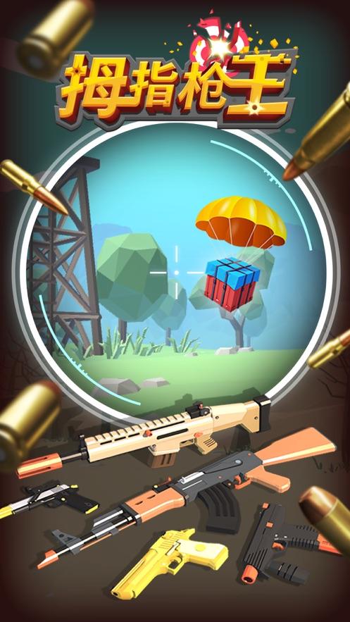 拇指枪王游戏图片1