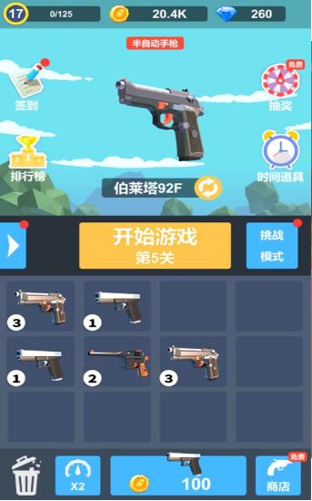 拇指枪王游戏图3