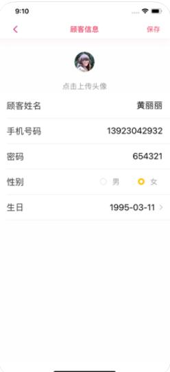 艾丽丝商家app图2