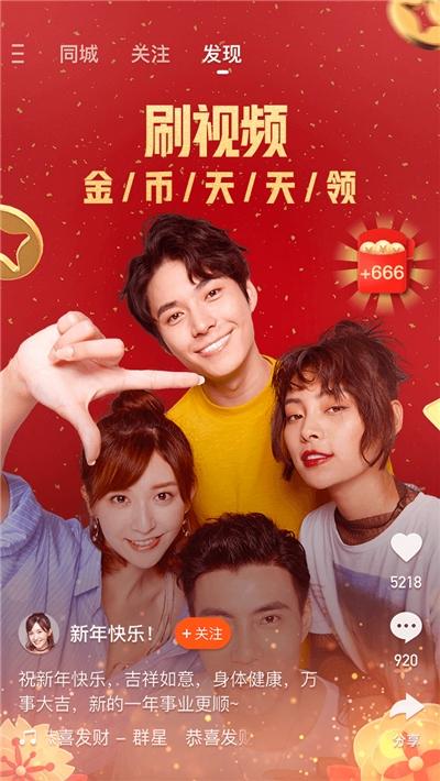 2020抖音发财中国年app图1