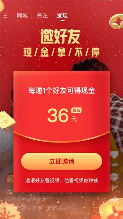2020抖音发财中国年app图2