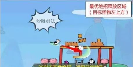 愤怒的熊猫人游戏图片1
