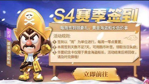 跑跑卡丁车手游黄金海盗船长如何获得?S4赛季奖励一览[多图]图片1