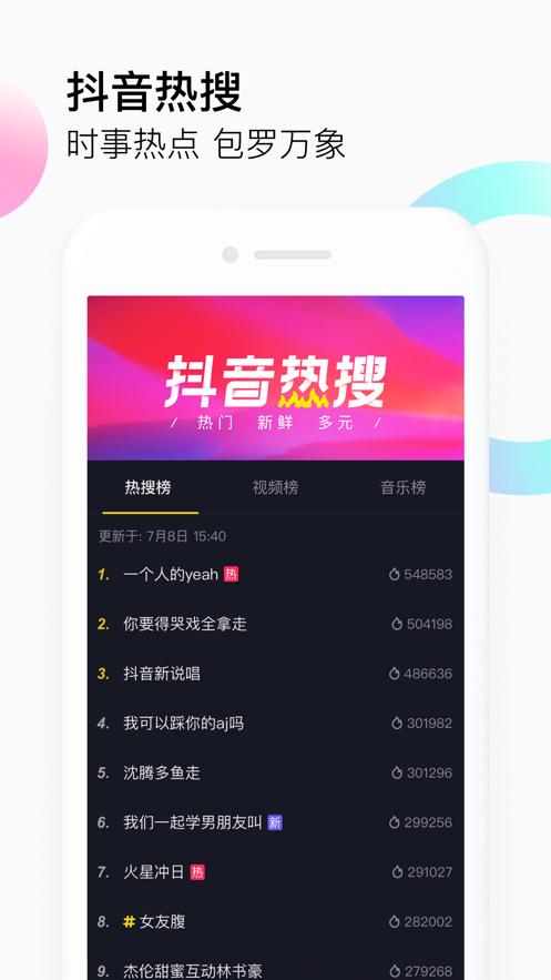 抖音火山版app图2