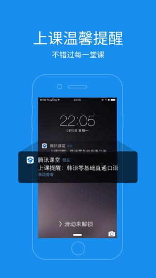 腾讯课堂极速版老师app图片1