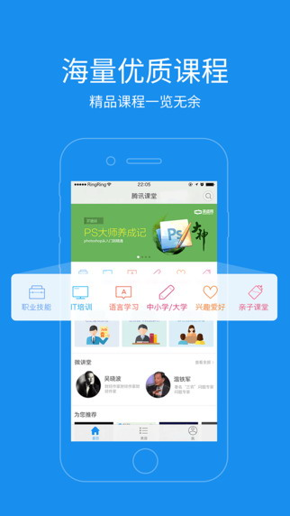 腾讯课堂极速版老师app图2