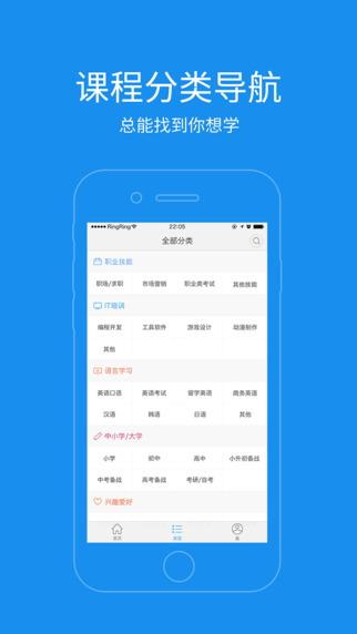 腾讯课堂极速版老师app图1