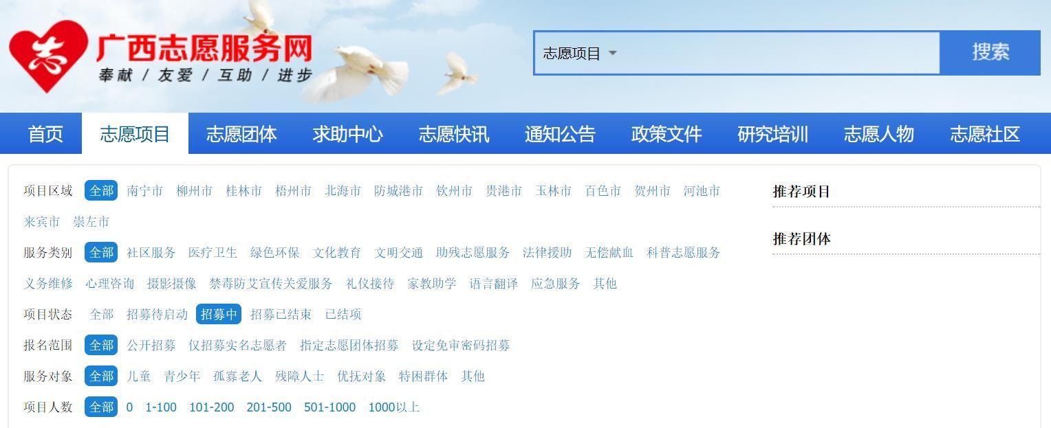广西志愿服务网登录入口图3