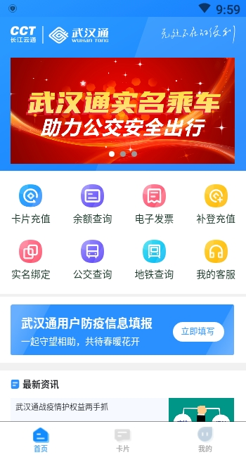 我的武汉通iOS版图1