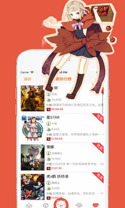 啃漫星族韩漫首页app图3