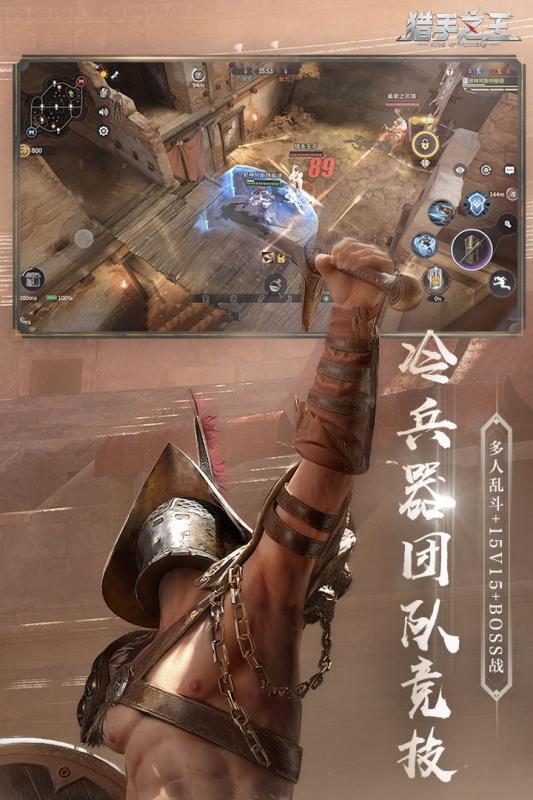 网易猎手之王官方版图1