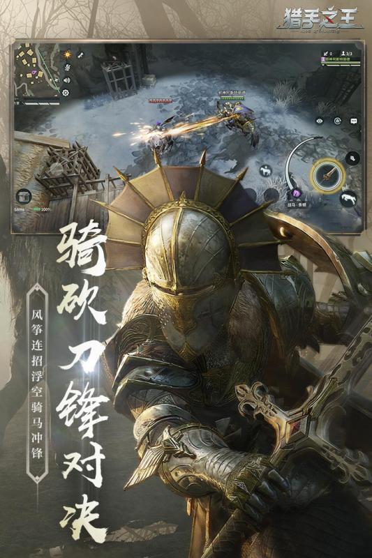 网易猎手之王官方版图片2