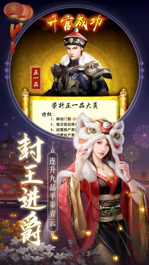 王宝强升官游戏图1