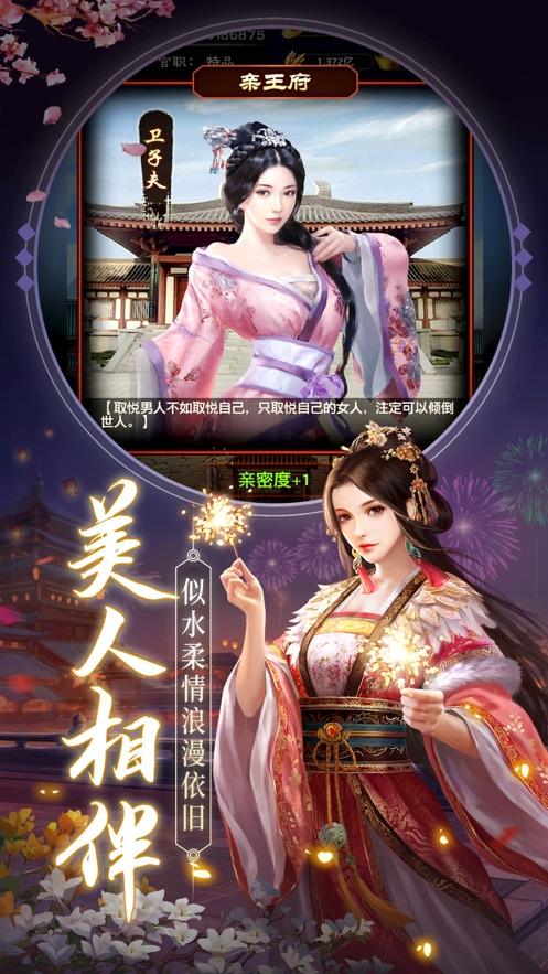 王宝强升官游戏图2