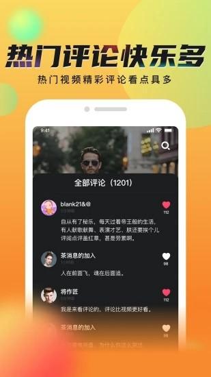 蜜乐短视频app图1