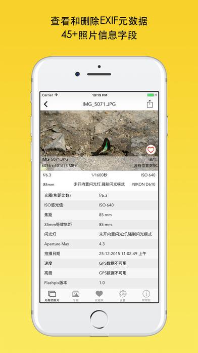 Exif Viewer app图3