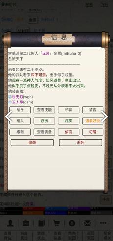 江湖故人游戏图3