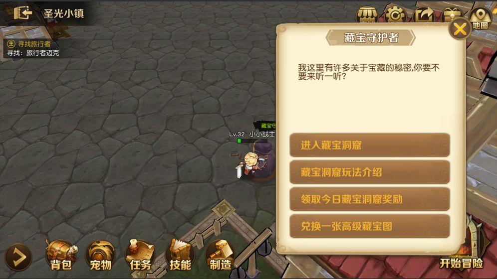 危境圣光传说官网版图3