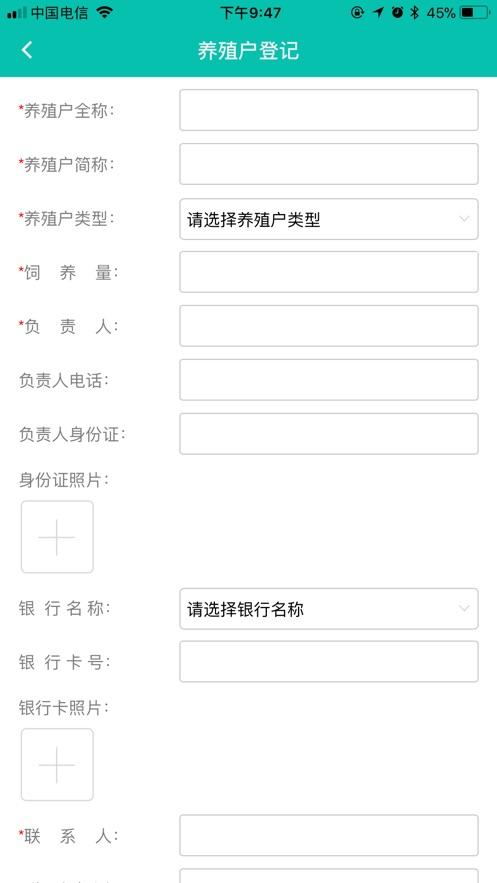 广西无害化app图1