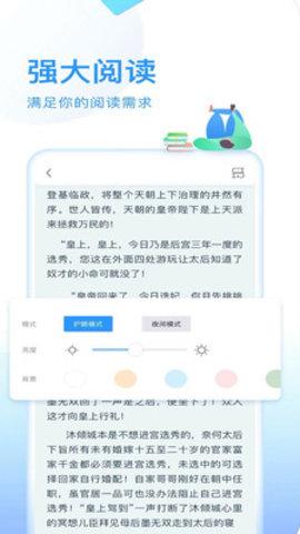 小狐仙阅读app图2