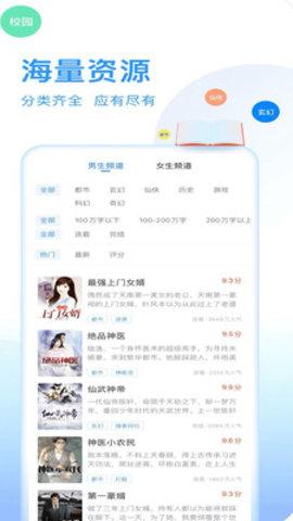 小狐仙阅读app图3