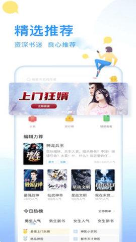 小狐仙阅读app图1
