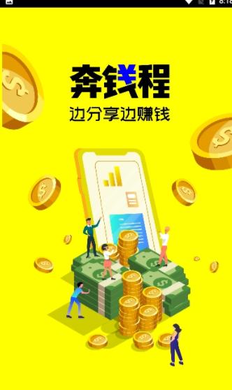 奔钱程分红版app图3