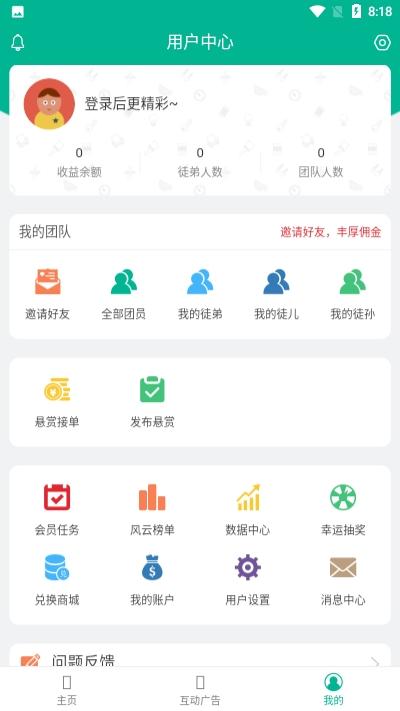 奔钱程分红版app图1
