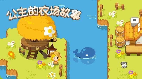 公主的农场故事游戏图3