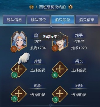 航海日记手游萌新怎么玩?新手游玩技巧[多图]