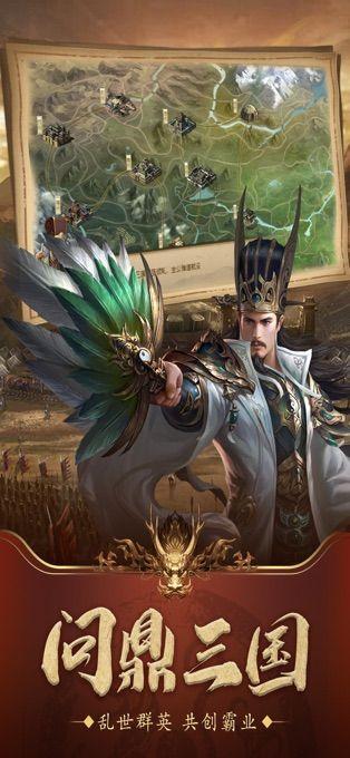 三国皇权霸业官方版图2