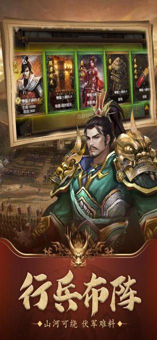 三国皇权霸业官方版图3
