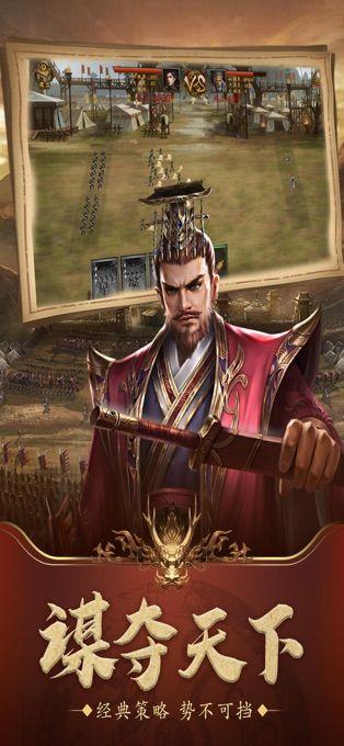 三国皇权霸业官方版图片1