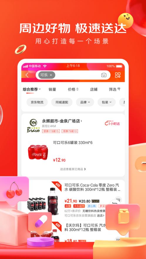 手机京东app图3