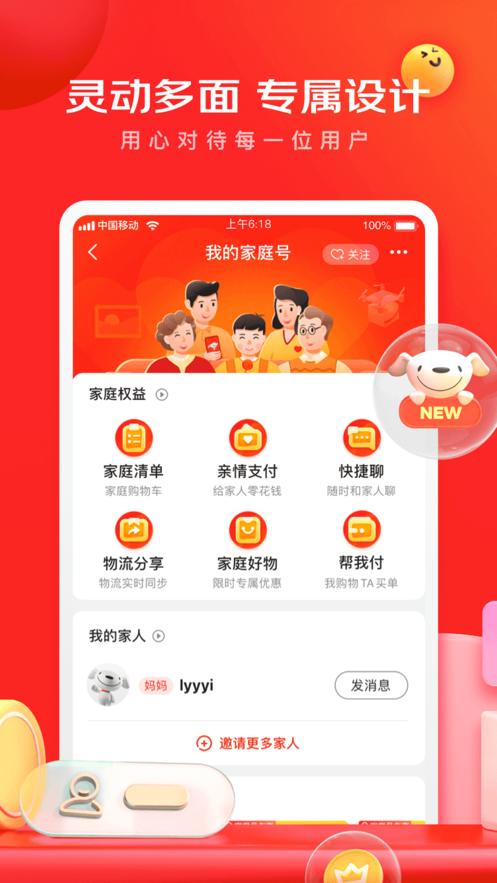 手机京东app图2