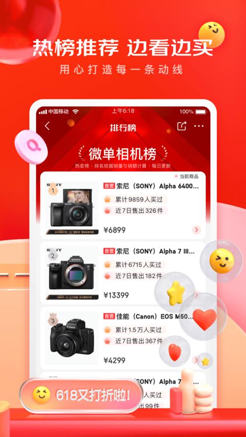 手机京东app图片1