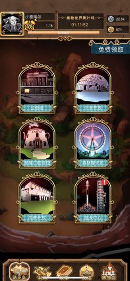 新星2061游戏图3
