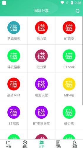 火鸟云盘app图2