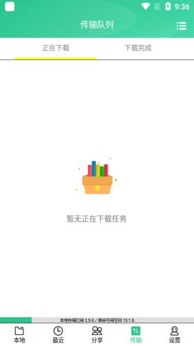 火鸟云盘app图片2