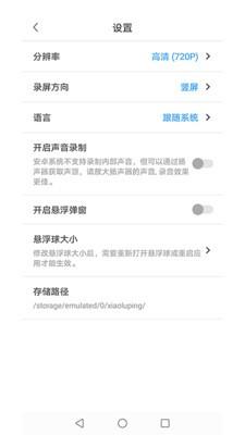 小录屏app图1