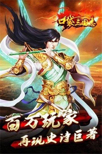 口袋三国志Online星耀版图3