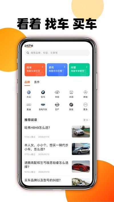 大搜车车讯app图1